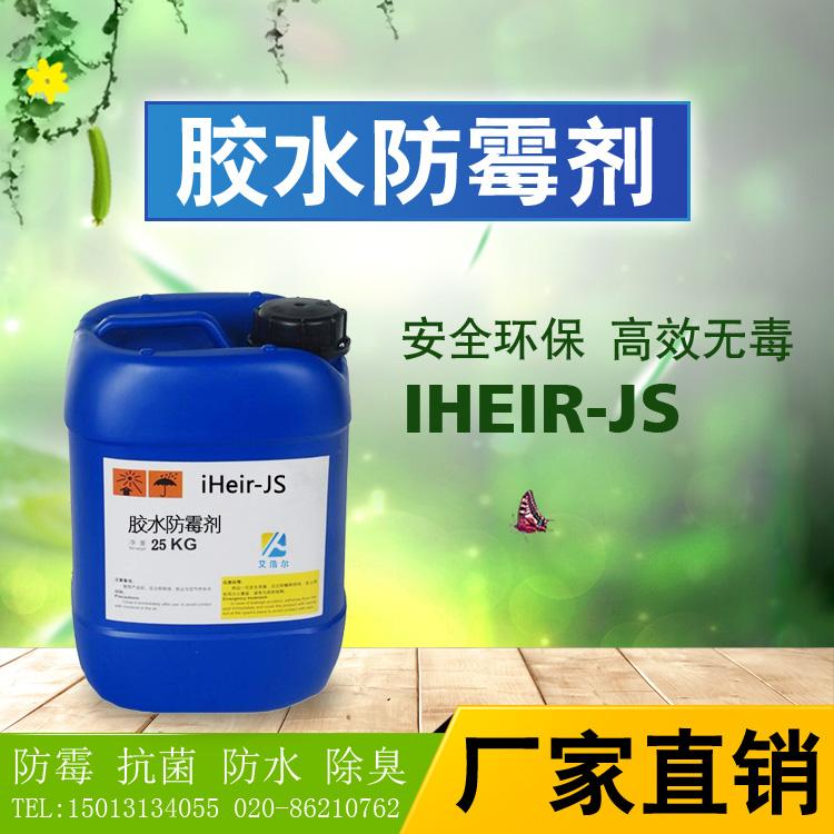 iHeir-JS胶水防霉剂