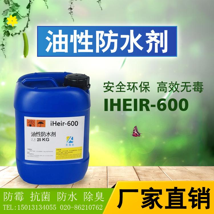 油性防水剂实拍图