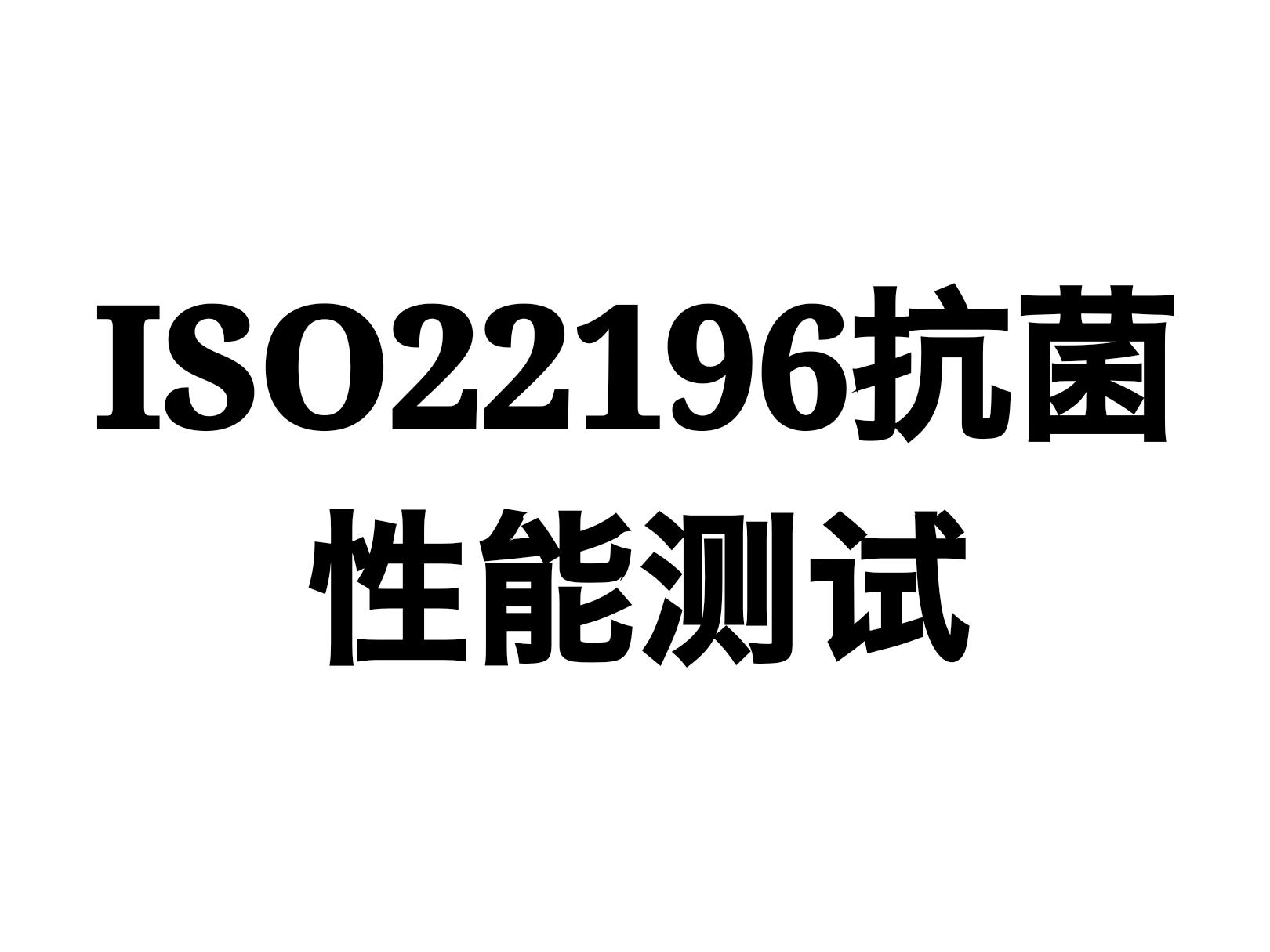 国际ISO22196塑料抗菌表明评价性能测试