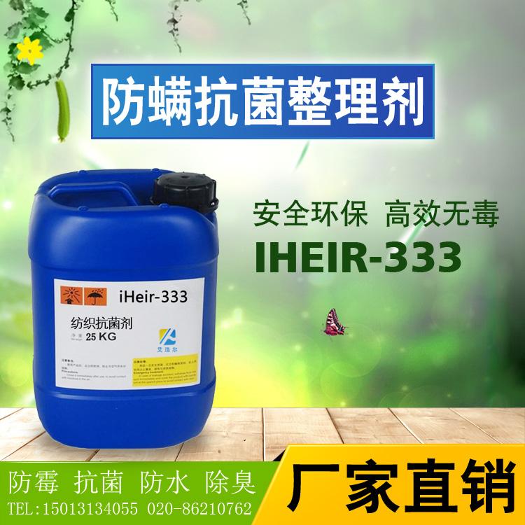 防螨抗菌整理剂包装规格展示