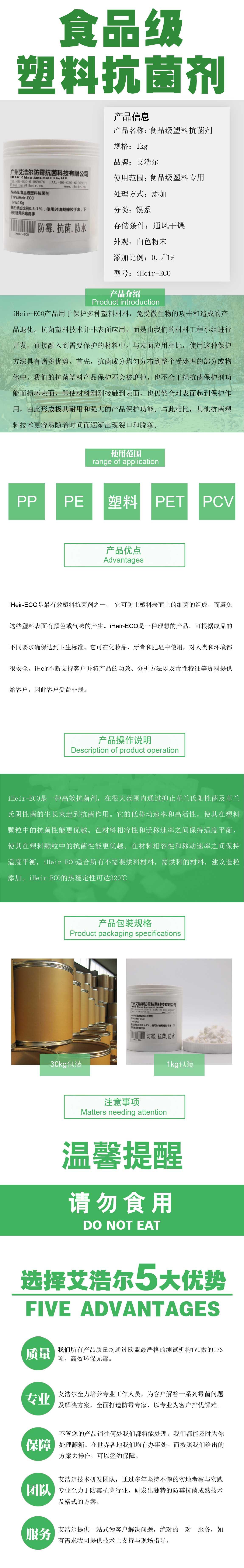 食品级塑料抗菌剂详情页