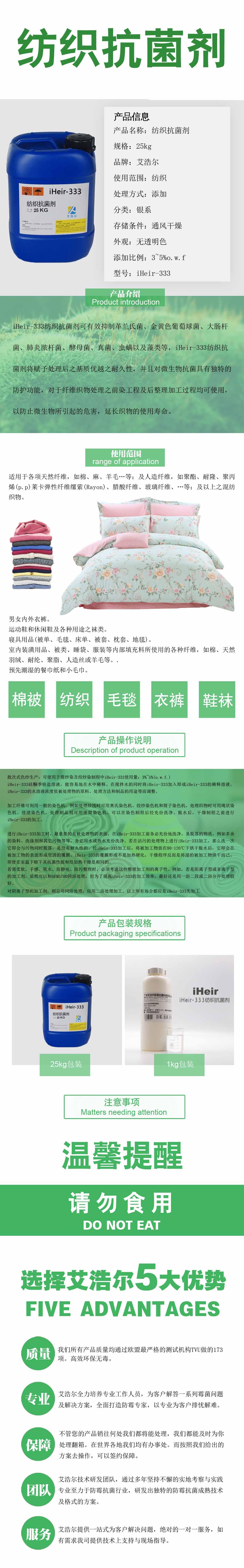 纺织抗菌剂详情页