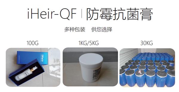 防霉抗菌膏包装规格展示图