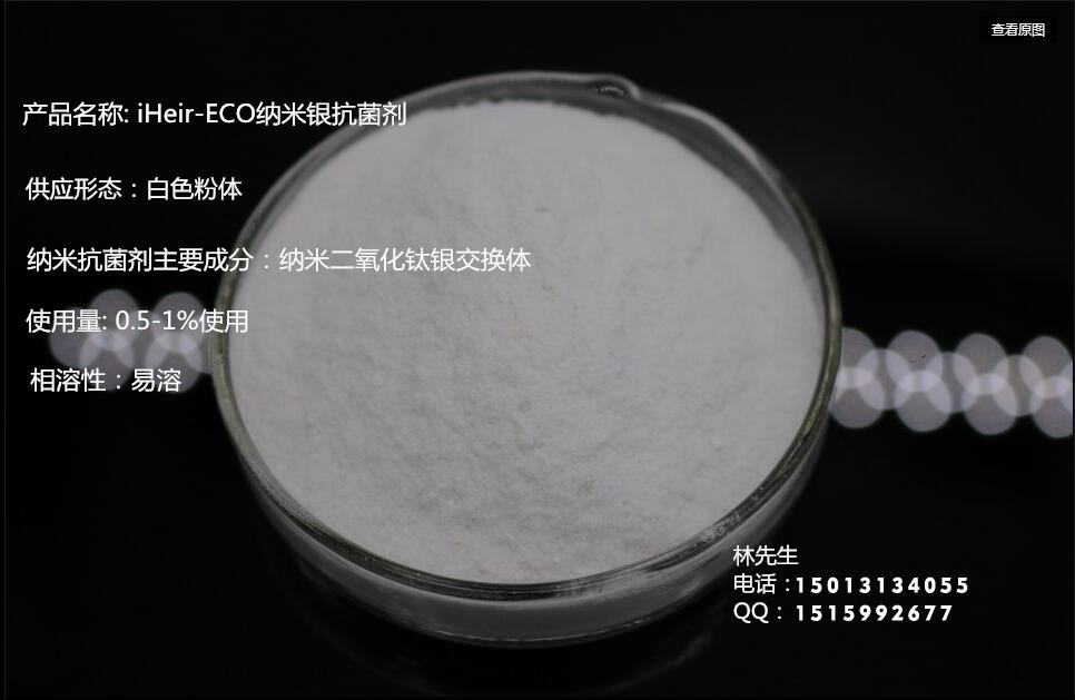 塑料抗菌剂外观