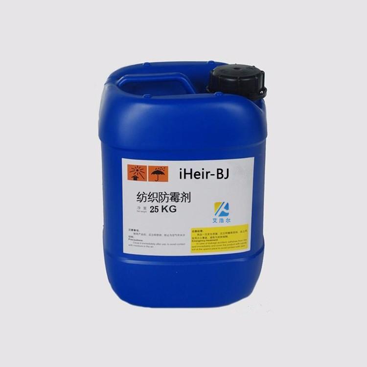 纺织防霉剂25kg包装规格