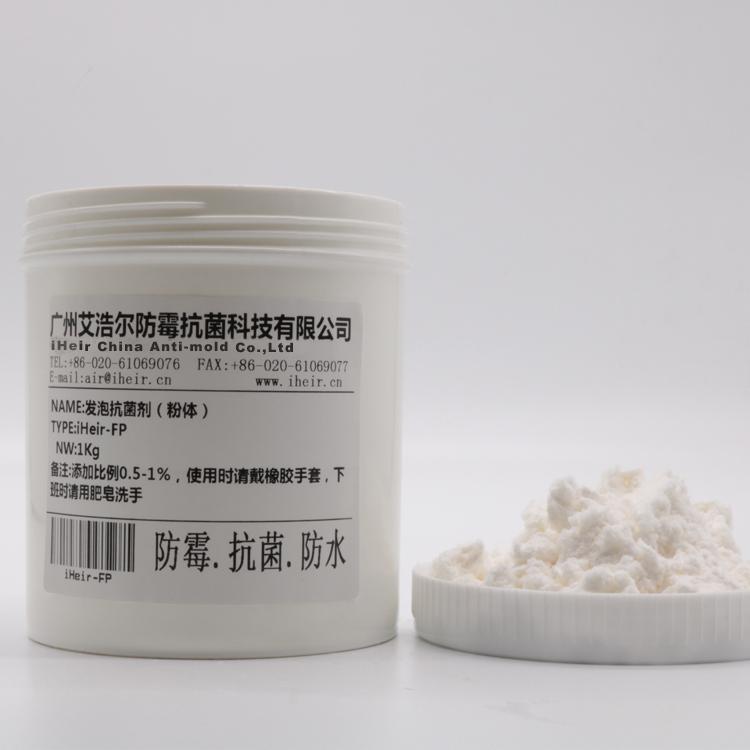 发泡抗菌粉1kg包装